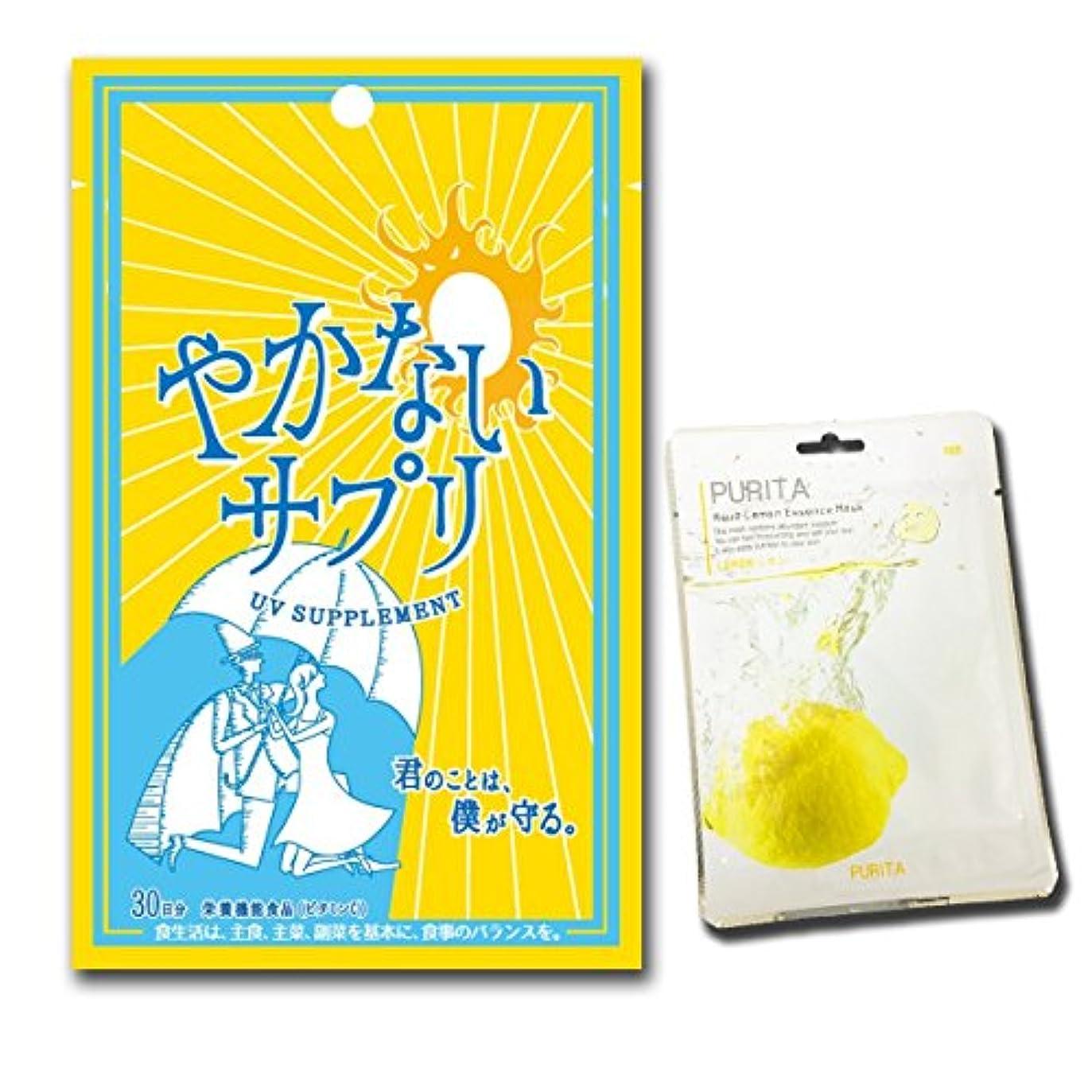 滑り台爪衣服飲む日焼け止め やかないサプリ 日本製 (30粒/30日分) PURITAフェイスマスク1枚付