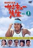サンキュー先生 VOL.7[DVD]