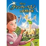 ティンカー・ベルと妖精の家 [DVD]