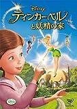 ティンカー・ベルと妖精の家[DVD]
