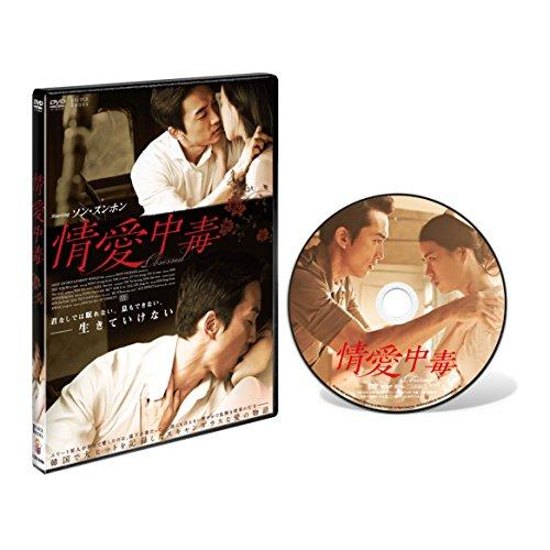 情愛中毒 通常版 【DVD】の詳細を見る