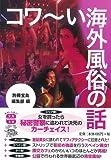 コワ〜い海外風俗の話 (宝島SUGOI文庫)