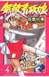 無敵看板娘(4) (少年チャンピオン・コミックス)