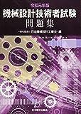 令和元年版 機械設計技術者試験 問題集