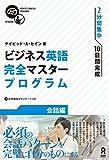 ビジネス英語完全マスタープログラム 会話編