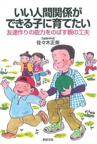 いい人間関係ができる子に育てたい―友達作りの能力をのばす親の工夫 (新紀元社の子育てシリーズ)の詳細を見る