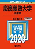 慶應義塾大学(法学部) (2020年版大学入試シリーズ) 画像