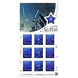 特殊切手 平成28年 星の物語シリーズ 第3集 82円切手シート