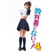 教科書にないッ!4