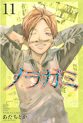 ノラガミ(11) (月刊少年マガジンコミックス)の詳細を見る