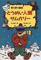 ぞくぞく村のとうめい人間サムガリー (ぞくぞく村のおばけシリーズ (8))