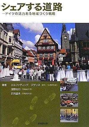 シェアする道路―ドイツの活力ある地域づくり戦略の詳細を見る