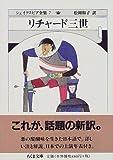 シェイクスピア全集 (7) リチャード三世 (ちくま文庫) -