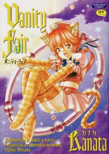 [カナタ] Vanity fair