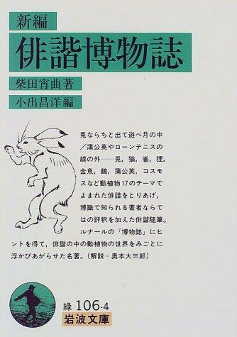 新編俳諧博物誌 (岩波文庫)の詳細を見る