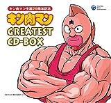 キン肉マン生誕29周年記念 キン肉マン GREATEST CD-BOX