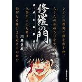 修羅の門 悪魔と修羅編 (プラチナコミックス)