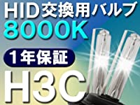 HID交換用バルブ H3C/8000K