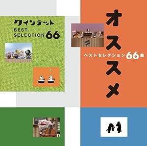 NHK you gotta Quintet ベストセレクション66曲オススメ