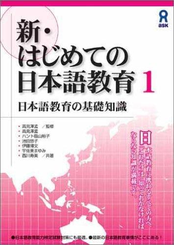新・はじめての日本語教育1 日本語教育の基礎知識 新・はじめての日本語教育の詳細を見る
