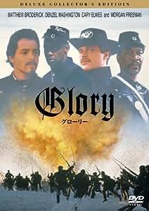 グローリー デラックス・ コレクターズ・エディション [DVD]