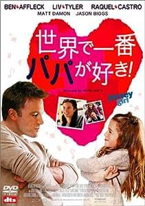 世界で一番パパが好き! [DVD]