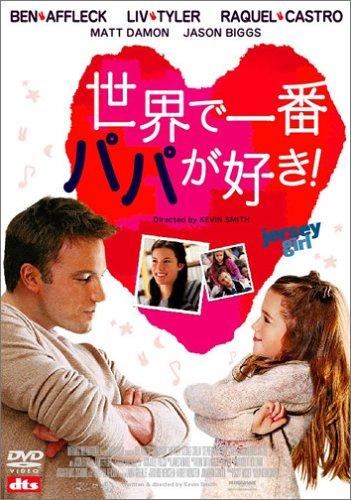 世界で一番パパが好き! [DVD]の詳細を見る
