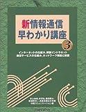 新情報通信早わかり講座 3 (日経コミュニケーションブックス)