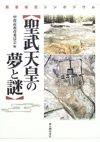 紫香楽宮シンポジウム―聖武天皇の夢と謎