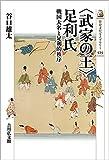 〈武家の王〉足利氏: 戦国大名と足利的秩序 (歴史文化ライブラリー 525)