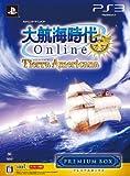 大航海時代 Online ~Tierra Americana~ プレミアムBOX - PS3