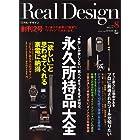 Real Design (リアル・デザイン) 2006年 08月号 [雑誌]