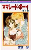 ママレード・ボーイ (8) (りぼんマスコットコミックス)