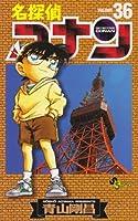 名探偵コナン (36) (少年サンデーコミックス)