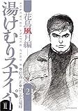 湯けむりスナイパーPART2花鳥風月編 2 (マンサンコミックス)