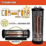 ■『 タイマー付き 』 速暖 カーボンヒーター コロポカ【MES-9】『強800W/弱400W』『転倒時自動オフ機能付き』★縦置きも・横置きでも使える