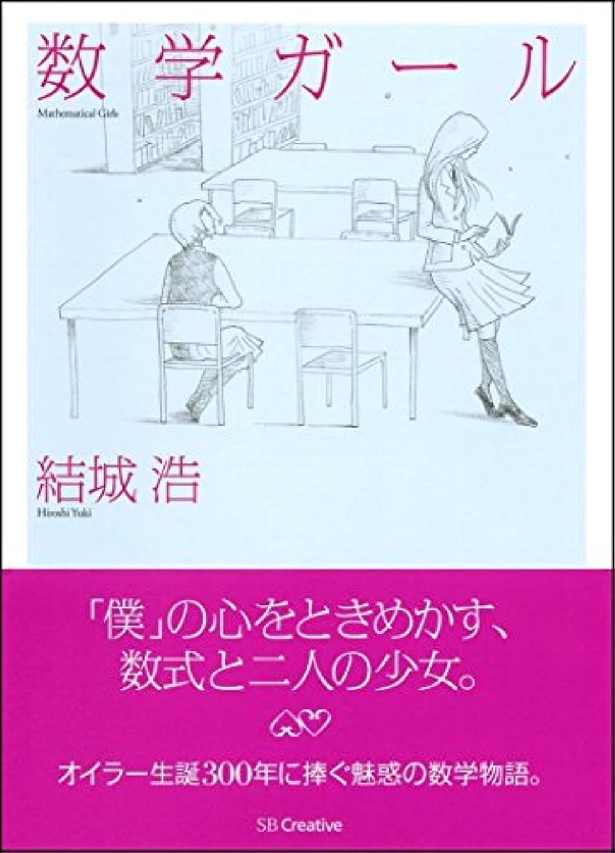 囚人資格命令的数学ガール (数学ガールシリーズ 1)