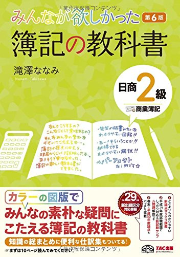 みんなが欲しかった 簿記の教科書 日商2級 商業簿記 第6版 (みんなが欲しかったシリーズ)