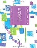 (4)山村暮鳥 (日本語を味わう名詩入門)