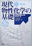 現代物性化学の基礎 化学結合論によるアプローチ (KS化学専門書)