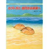 カブトガニ 古代から未来へ (ノンフィクション絵本 いきものをまもるシリーズ)