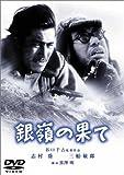 銀嶺の果て[DVD]