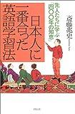 日本人に一番合った英語学習法―先人たちに学ぶ「四〇〇年の知恵」