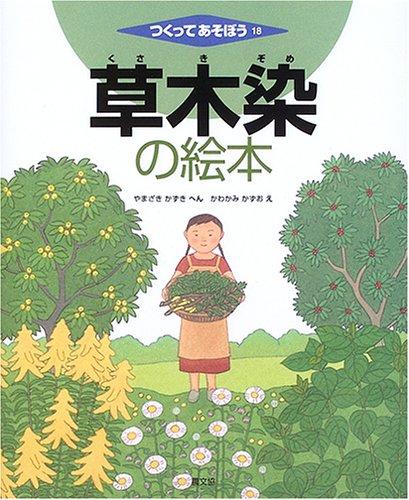 草木染の絵本 (つくってあそぼう)