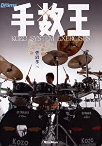 手数王~KOZO SYSTEM EXERCISES~ [DVD]