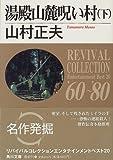 湯殿山麓呪い村〈下〉 (角川文庫―リバイバルコレクション)