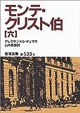 モンテ・クリスト伯 6 (岩波文庫)