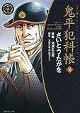ワイド版 鬼平犯科帳 54 (SPコミックス)