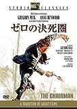 ゼロの決死圏[DVD]