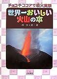 世界一おいしい火山の本―チョコやココアで噴火実験 (自然とともに)